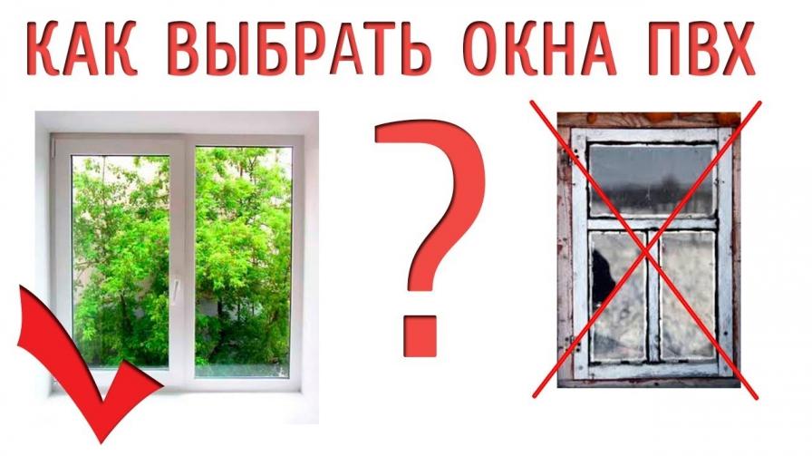 Как выбрать окна пластиковые