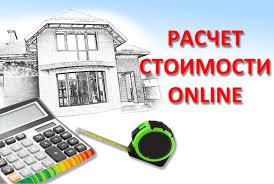 окна пластиковые расчет стоимости онлайн